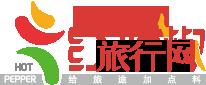 红辣椒旅行网